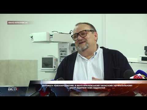 В Івано-Франківському обласному перинатальному центрі відкрили нове відділення