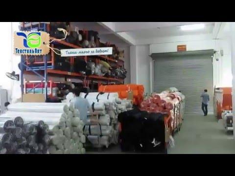 Текстиль Опт - работа склада