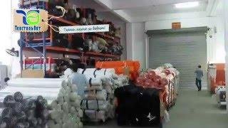 Текстиль Опт - работа склада(ООО