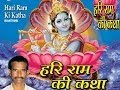 Hari Ram Ki Katha Rajasthani By Satyanarayan Sharma Full I Hari Ram Ki Katha