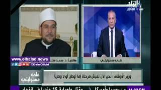 وزير الأوقاف: نعيش مرحلة 'إما وطن أو لا وطن' والدفاع عن مصر 'فرض عين'.. فيديو