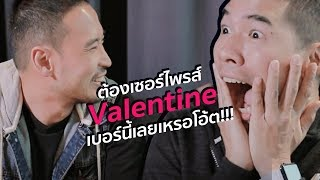 Valentine อย่านึกว่าจะรอด...วด.โดนจัดจนน้ำตาซึมไปเล้ย!!