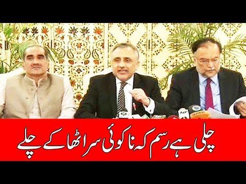 PML-N press conference after PM Nawaz Sharif disqualification | 24 News HD