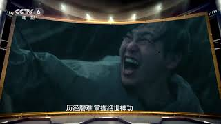 一周快评:《沐浴之王》一代沐浴之王爆笑养成记【中国电影报道 | 20201214】 - YouTube