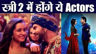 Stree 2: Rajkummar Rao, Shraddha Kapoor & core cast to be part of sequel   FilmiBeat