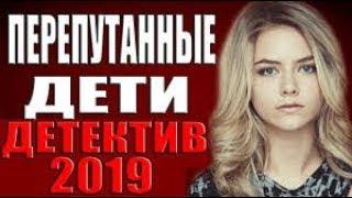 ПЕРЕПУТАННЫЕ ДЕТИ Русские детективы Новинки Фильмы 2019 HD