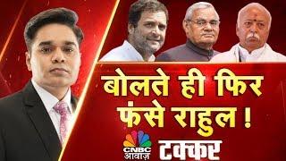 Takkar | बोलते ही फिर फंसे राहुल! | संघ ज्ञान पर राहुल की 'मान' हानि | CNBC Awaaz