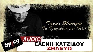 Ελένη Χατζίδου - Ζηλεύω - Official Audio Video