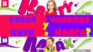 Какая фамилия у Мисс Кэти и Мистера Макса? What is the last name from Miss Katy and Mister Max