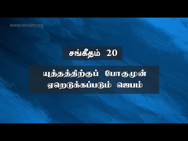 சங்கீதம் 20: யுத்தத்திற்குப் போகுமுன் ஏறெடுக்கப்படும் ஜெபம்    Sam P. Chelladurai   Weekly Prayer