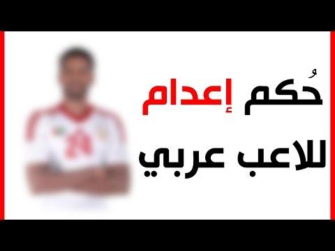10 لاعبين تحولوا إلى قتلة | أحدهم عربي حُكم عليه بالإعدام