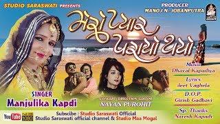 Mero Pyar Parayo Thayo | Manjulika Kapdi | મેરો પ્યાર પરાયો થયો | મંજૂલિકા કાપડી | Bewafa Song 2019