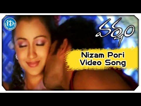 Varsham Movie Video Songs - Nizam Pori Song || Prabhas, Trisha || Adnan Sami, Sunitha Rao || DSP