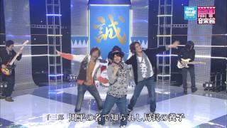 DVD「局中音楽館LIVE〜幕末フェスティバル〜」12月25日発売! 詳細はこ...
