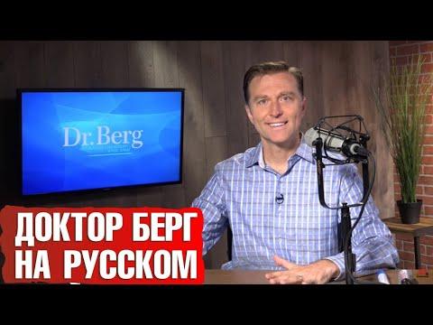 Доктор Берг ► Русскоязычный YouTube канал о здоровье