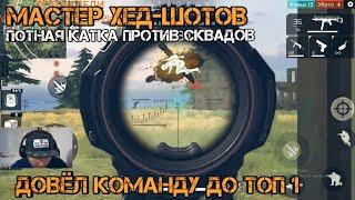 FREE FIRE МАСТЕР ХЕД-ШОТОВ / ДОВЕЛ КОМАНДУ ДО ТОП1 / ОДИН ПРОТИВ СКВАДОВ