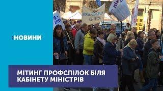Біля будівлі Кабінету Міністрів України відбувся мітинг профспілок