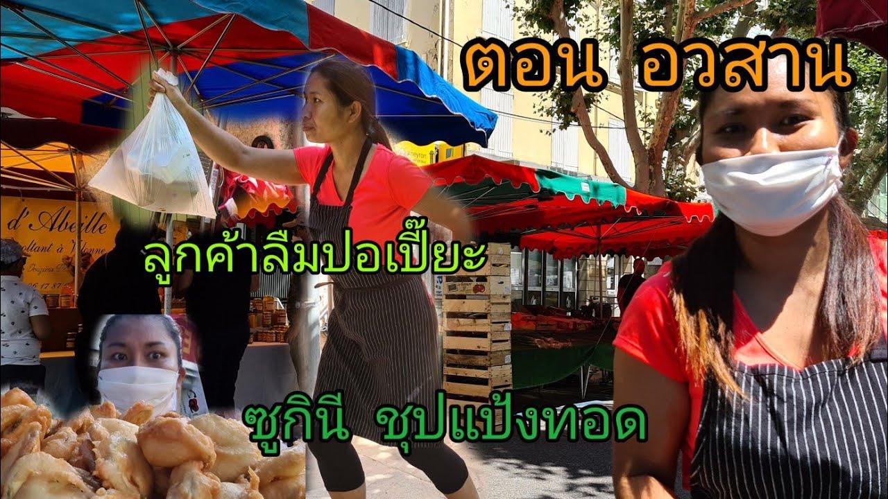 Ep 2 # ตอนอวสาน, เมื่อลูกค้าลืมปอเปี๊ยะ ! แม่ค้าคนไทยในฝรั่งเศส ...