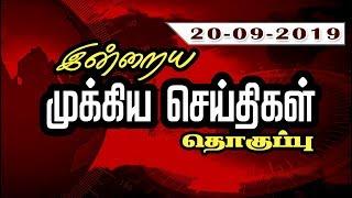இன்றைய முக்கிய செய்திகளின் தொகுப்பு...   20/09/2019   News   Puthiyathalaimurai TV