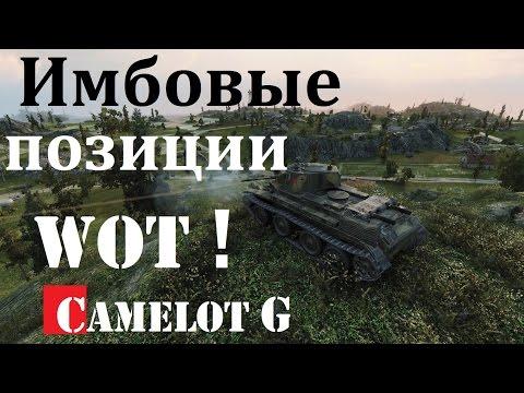 Чёрные птицы из чёрных глаз... Camelot G VK 30.01 (H) обзор видео гайд (guide).из YouTube · С высокой четкостью · Длительность: 15 мин29 с  · Просмотры: более 1000 · отправлено: 15/12/2016 · кем отправлено: Camelot G World of Tanks WOT ВОТ