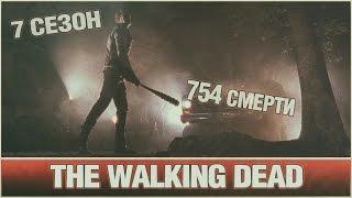 The Walking Dead - Все смерти 7 сезона
