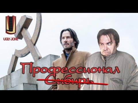 СМЕШНОЙ ОБЗОР фильма Профессионал (Siberia 2018)