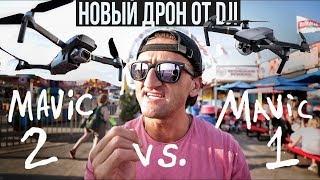 DJI MAVIC 2 PRO + ZOOM vs. MAVIC 1 - Обзор и сравнение новых дронов Кейси Найстат