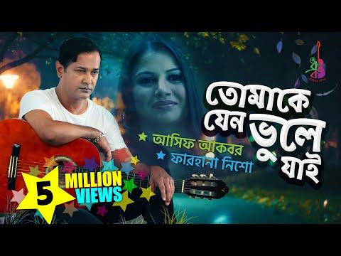 Tomake Jeno Vule Jai | Asif Akbar | Farhana Nisho | Bangla new song 2018