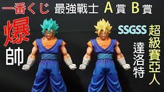 【日本抽很大】 七龍珠 一番賞~最強戰士 A賞B賞 SSGSS達洛特、超級賽亞人達洛特、貝吉特!真的只是DXF景品放大版本嗎?比較一下來看看是否如此?