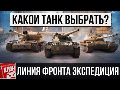 Какой танк выбрать? Объект 777 Вариант II, Char Futur 4, AE Phase I Линия фронта и Стальной охотник