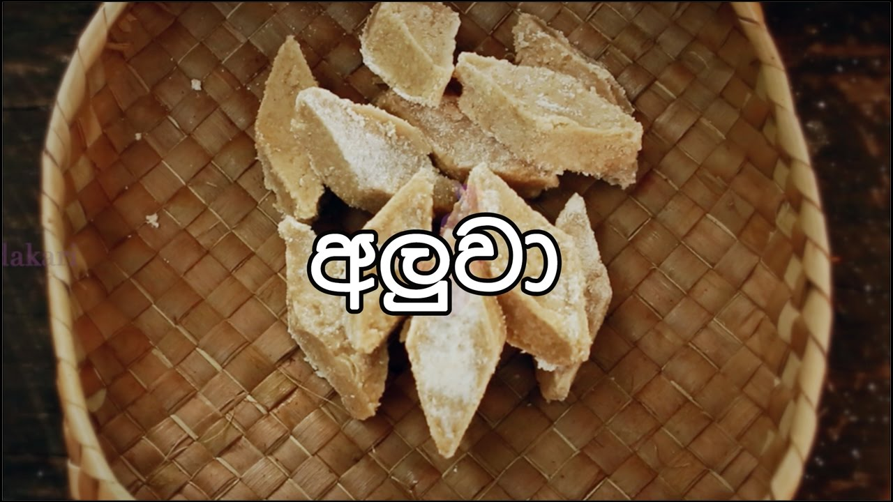 Aluwa sri lanka food recipes video hadakari youtube aluwa sri lanka food recipes video hadakari forumfinder Choice Image
