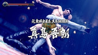 Ryu Ga Gotoku Kiwami 2 - Boss Battles: 5 - Goro Majima (LEGEND) thumbnail