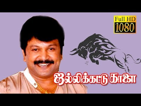 Jallikattu Kaalai | Prabhu,Kanaka,Goundamani | Tamil Comedy Movie HD thumbnail
