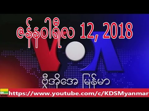 VOA Burmese TV News, January 12, 2018