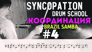 Уроки игры на барабанах Syncopation Drum School - Координация урок №4 Brazil Samba