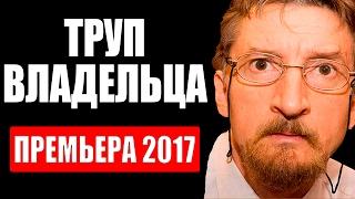 """Премьера 2017 """"Труп владельца"""", детектив 2017, 1 эпизод"""