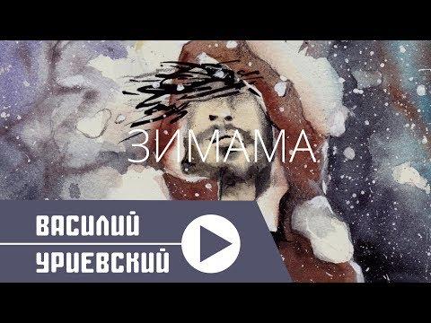 Василий УРИЕВСКИЙ - ЗИМАМА (Официальный клип, январь 2019)