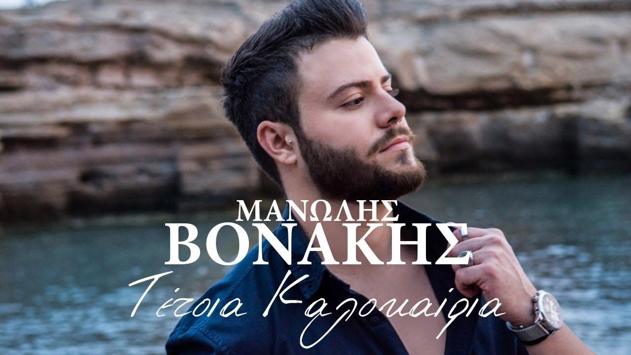 Μανώλης Βονάκης - Τέτοια καλοκαίρια | Official Lyric Video 4K
