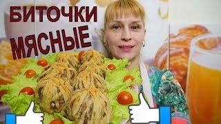 МЯСНЫЕ БИТОЧКИ ИЗ ФАРША на ПРАЗДНИЧНЫЙ СТОЛ вкусный простой рецепт блюда
