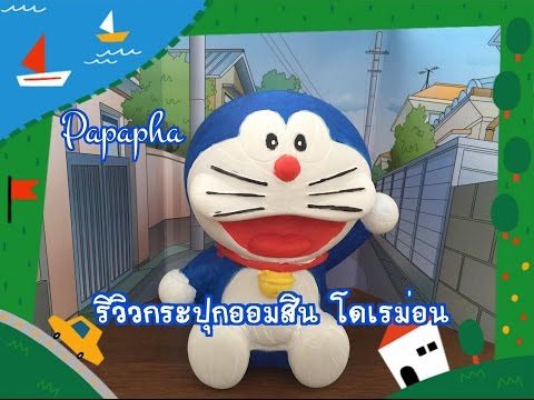 รีวิวกระปุกออมสินโดเรม่อน (Doraemon) By Papapha Review
