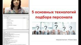 видео Исследование системы найма и отбора персонала в организации