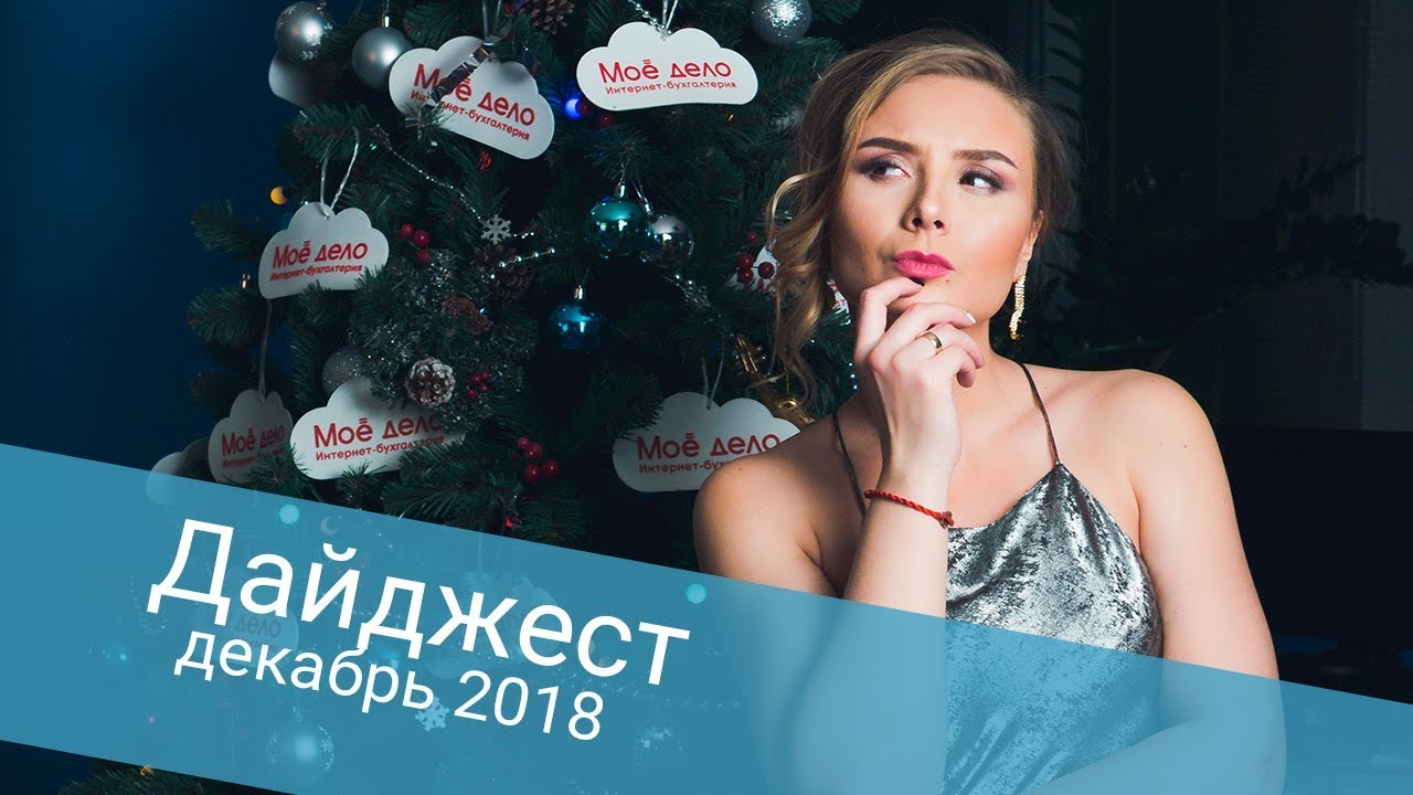Новости законодательства за декабрь 2018 Смотри на OKTV.uz