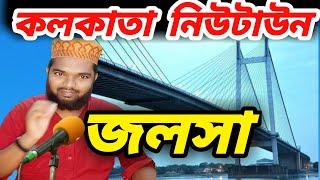 কলকাতা নিউটাউনের জলসা বক্তা মফিজুল ইসলাম 9564361048