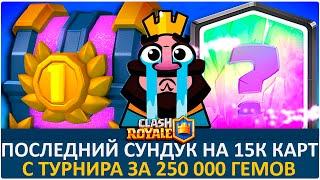 15 000 карт. Последнее открытие такого сундука? | Clash Royale
