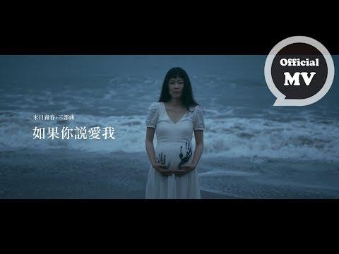 F.I.R. 飛兒樂團 末日青春:三部曲 [ 如果你說愛我 If You Say You Love Me ] Official Music Video