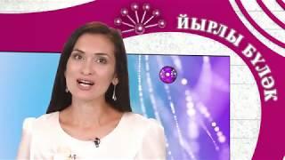 """Музыкальный канал """"Курай-ТВ"""". Промо """"Йырлы бүләк"""" с Альфией Амирхановой"""