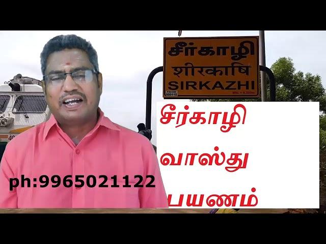 Sirkazhi vastu,வாஸ்து நிபுணர் சீர்காழி,Vastu Shastra Consultants in Sirkali,Vastu in Sirkazhi