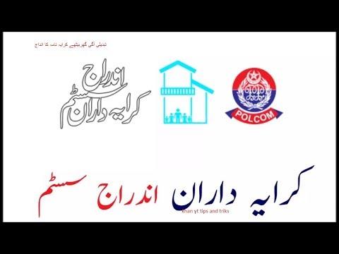 tenant information form in urdu-tabdeeli aa nahi rahi tabdeeli