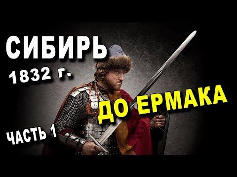 Присоединение СИБИРИ к Руси ДО ЕРМАКА - 1832г - ОРДЫ и СТЕПИ (Часть 1)