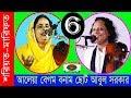 ছোট আবুল সরকার ও আলেয়া বেগম    শরিয়ত-মারিফত    পর্ব-০৬   Choto Abul Sorkar    Aleya Begom    ep-6
